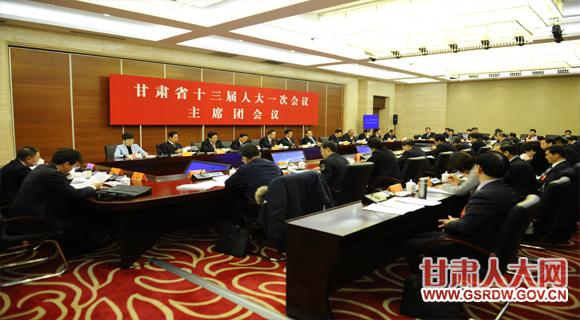 甘肃省十三届人大一次会议举行主席团第二次会议