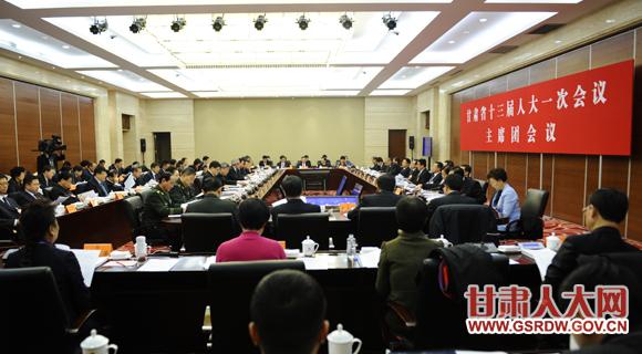 甘肃省十三届人大一次会议主席团举行第三次会议