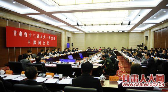 1月28日上午,省十三届人大一次会议主席团举行第四次会议