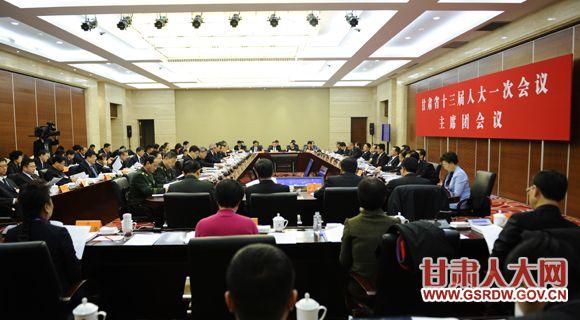 1月27日上午,省十三届人大一次会议主席团举行第三次会议