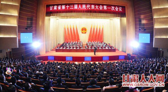 1月29日下午,省第十三届人民代表大会第一次会议在兰州胜利闭幕