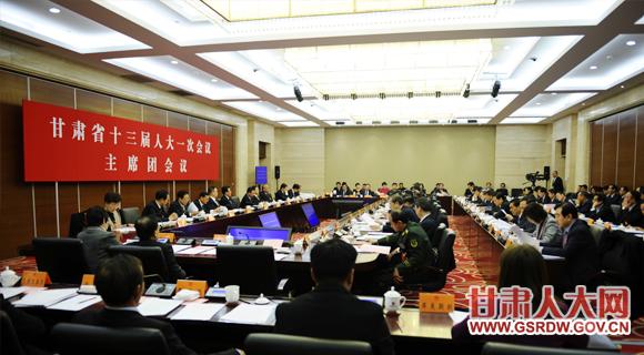 省十三届人大一次会议主席团举行第四次会议