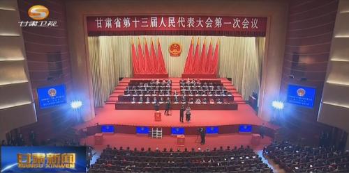 甘肃省十三届人大一次会议闭幕 林铎 唐仁健讲话