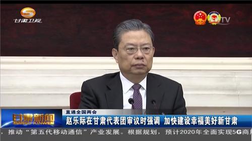 赵乐际在甘肃代表团审议时强调 加快建设幸福美好新甘肃