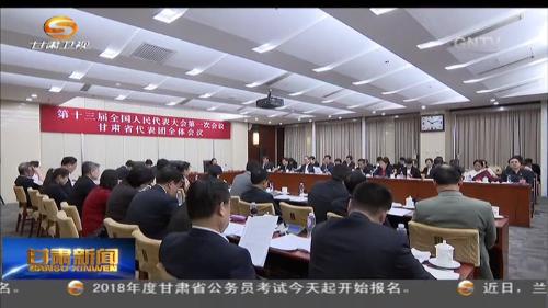 甘肃代表团审议监察法草案修改稿等