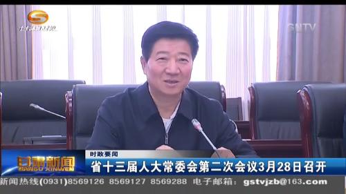 甘肃省十三届人大常委会第二次会议3月28日召开