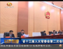 甘肃省十三届人大常委会第二次会议在兰州召开