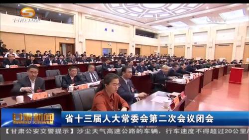 甘肃省十三届人大常委会第二次会议闭会