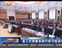 甘肃省人大常委会举行学习宪法专题讲座