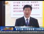 甘肃省十三届人大常委会第二次会议举行宪法宣誓仪式