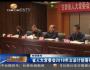 甘肃省人大常委会2018年立法计划落实会在兰州召开