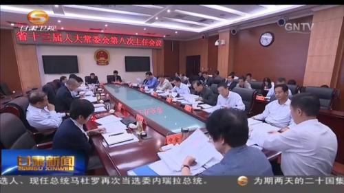 甘肃省十三届人大常委会第三次会议于5月28日召开