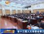 甘肃省十三届人大常委会第三次会议召开