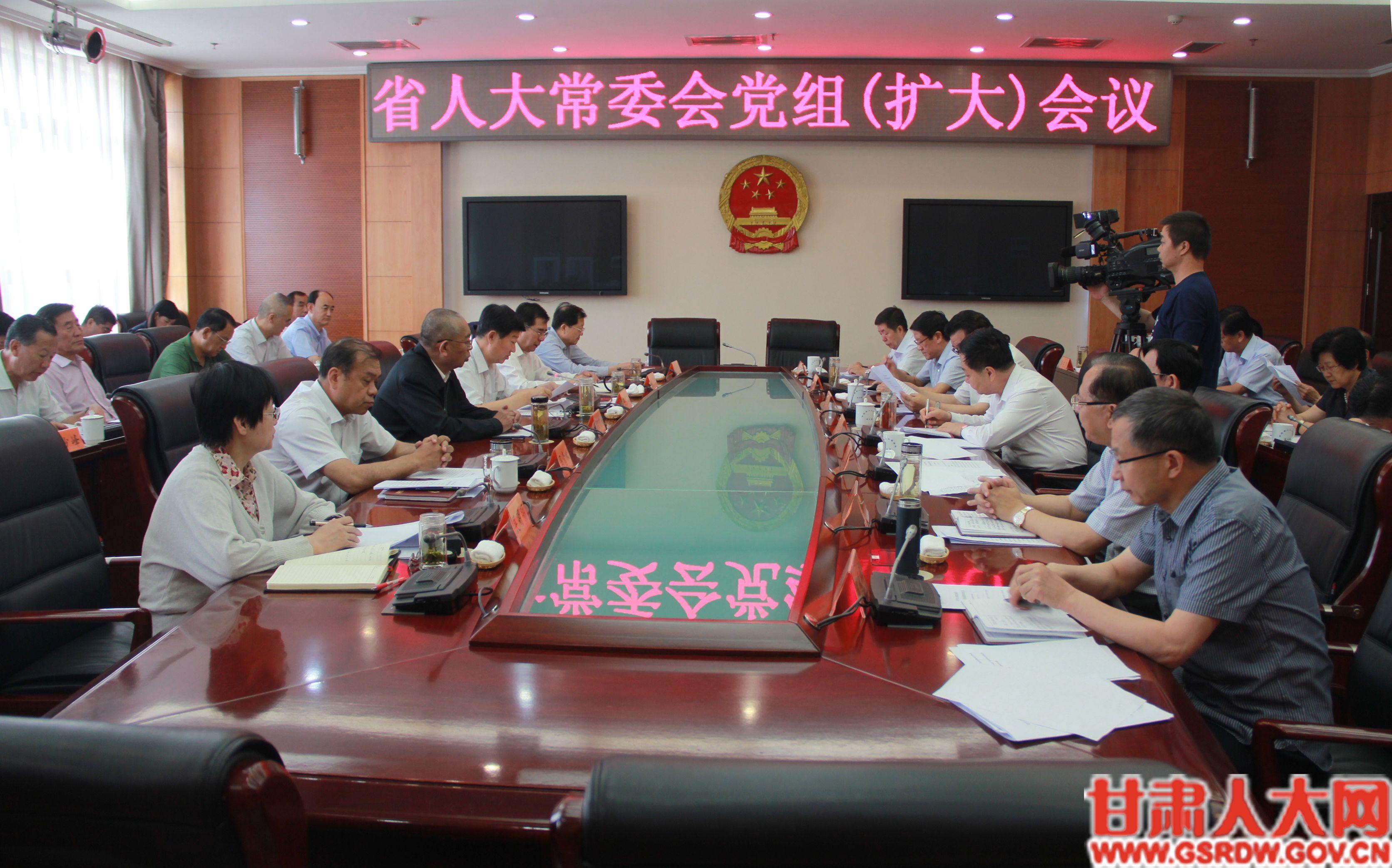6月15日上午,省人大常委会召开党组(扩大)会议