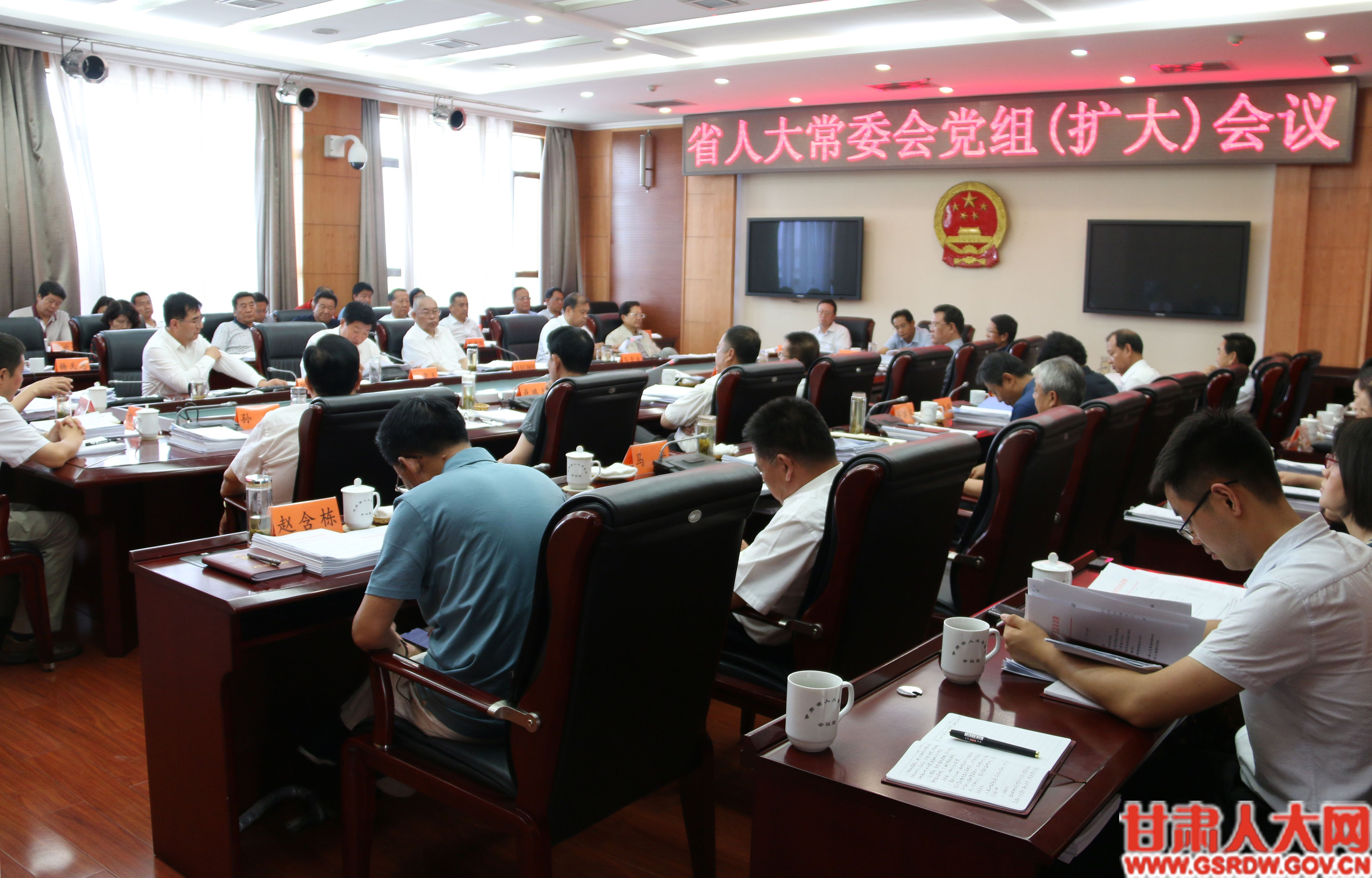 7月18日下午,省人大常委会召开党组扩大会议