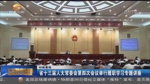 省十三届人大常委会第四次会议举行履职学习专题讲座
