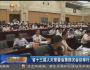 省十三届人大常委会第四次会议举行第二次全体会议
