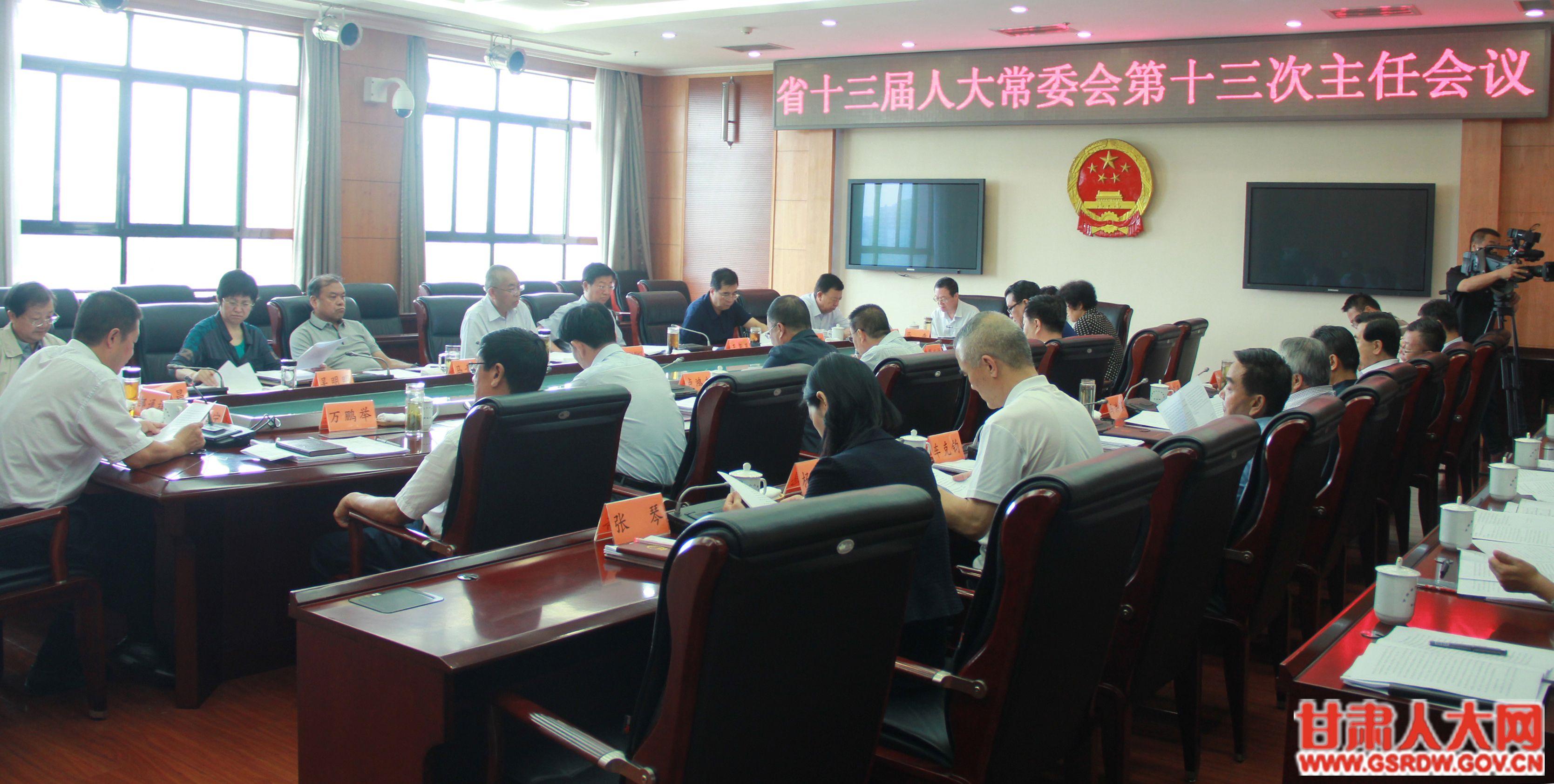 省十三届人大常委会召开第十三次主任会议