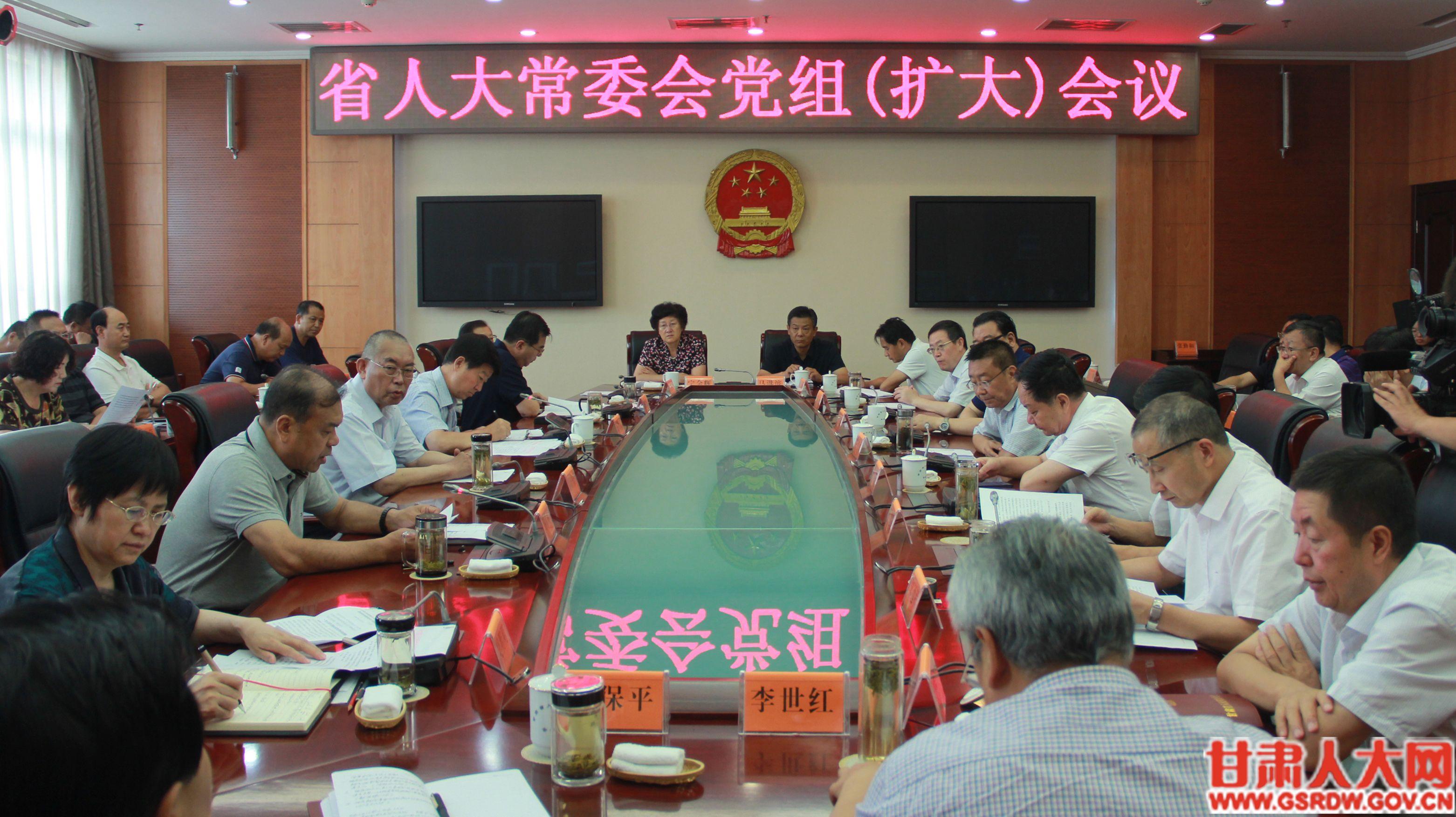 8月13,省人大常委会召开党组(扩大)会议