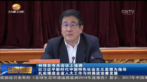 林铎:以习近平新时代中国特色社会主义思想为指导 扎实推进甘肃省人大工作与时俱进完善发展