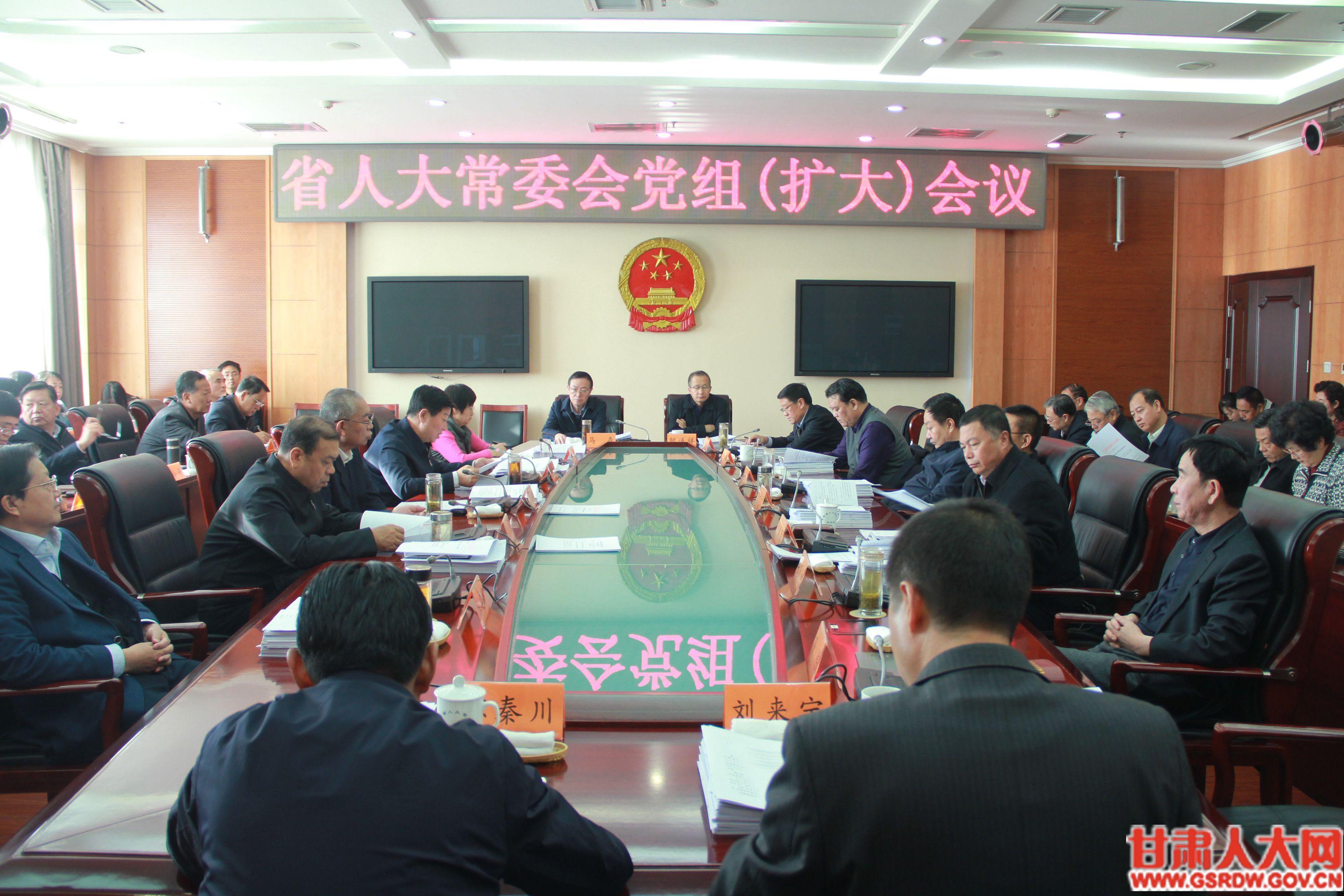 11月23日,省人大常委会召开党组(扩大)会议