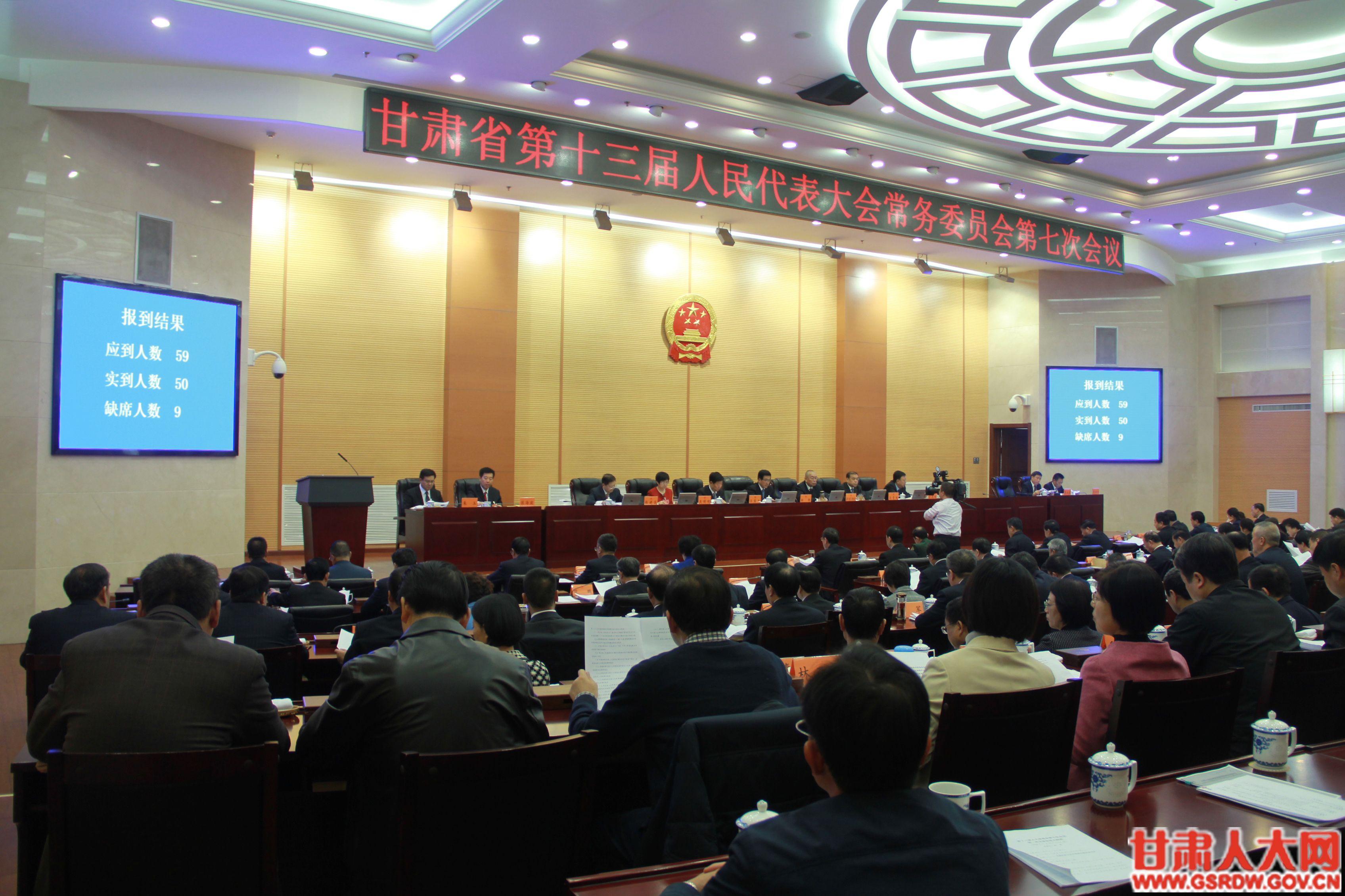 11月26日,省十三届人大常委会第七次会议召开