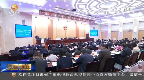 甘肃省十三届人大常委会第七次会议举行第二次全体会议