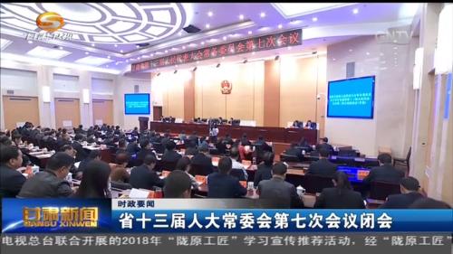 甘肃省十三届人大常委会第七次会议闭会