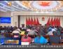 第五个国家宪法日:让宪法精神照亮法治中国光辉前程