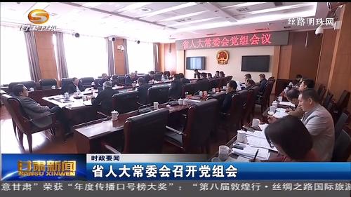 甘肃省人大常委会召开党组会
