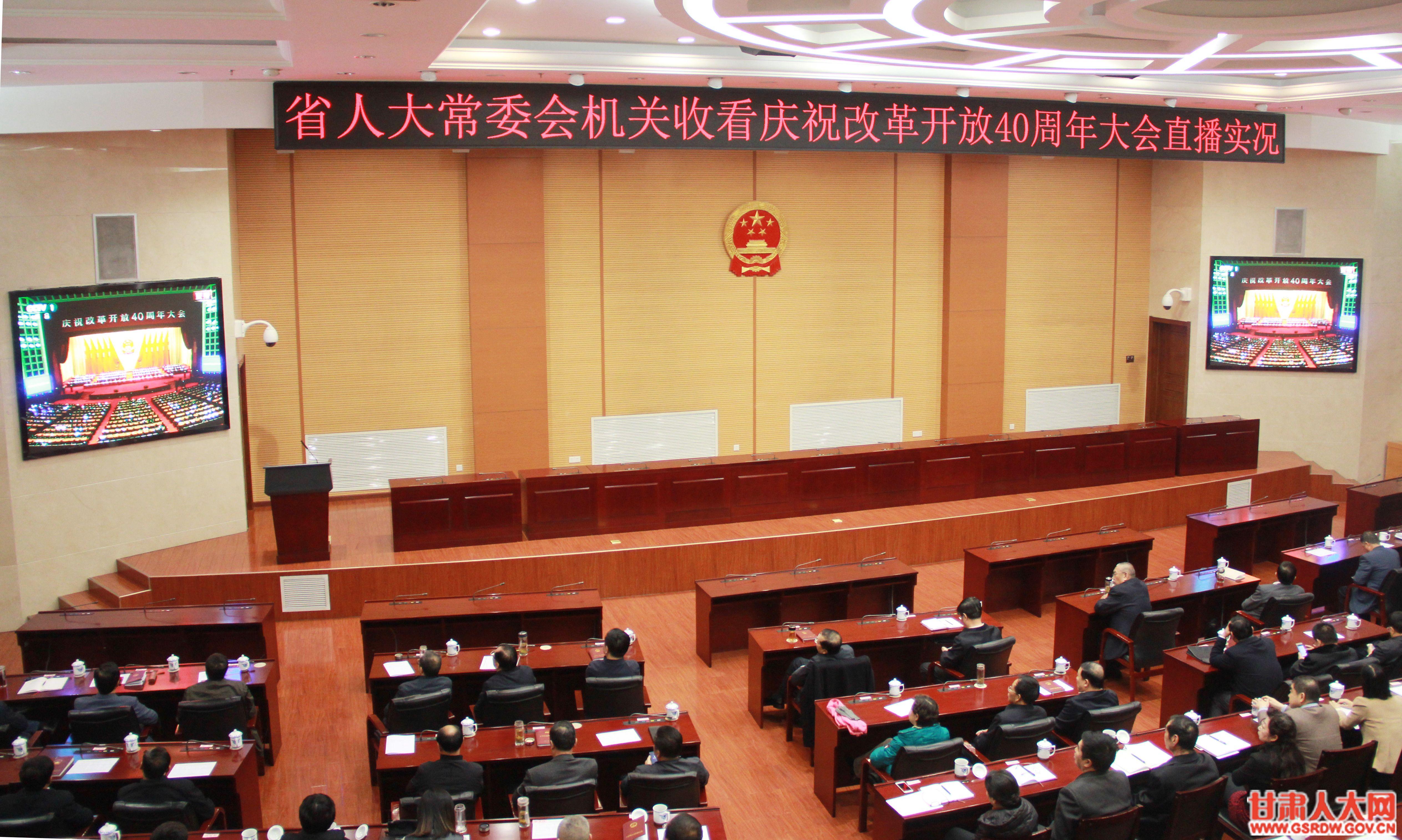 省人大常委会机关全体干部职工收看庆祝改革开放40周年大会直播实况