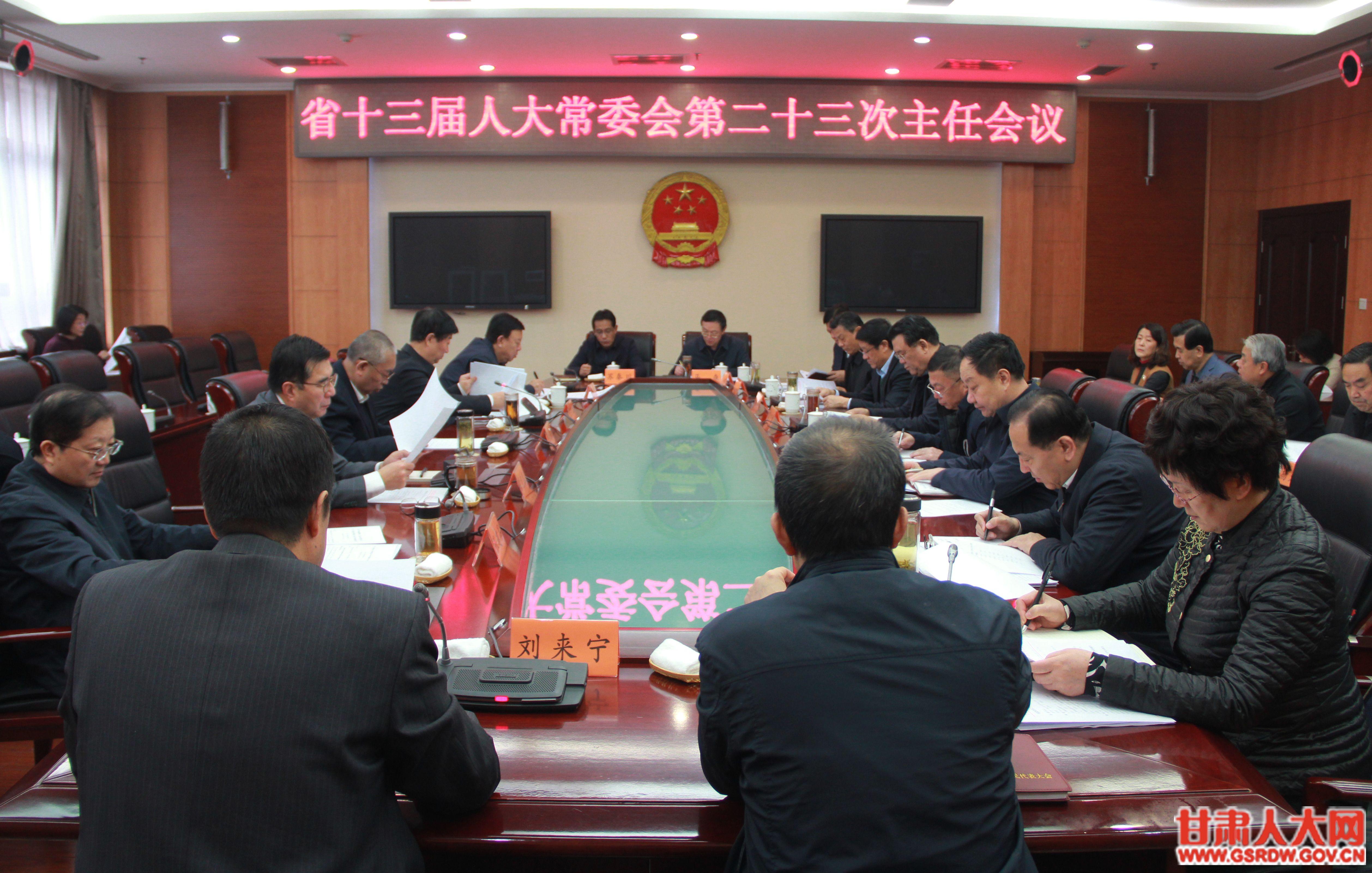 12月19日,省十三届人大常委会第二十三次主任会议召开