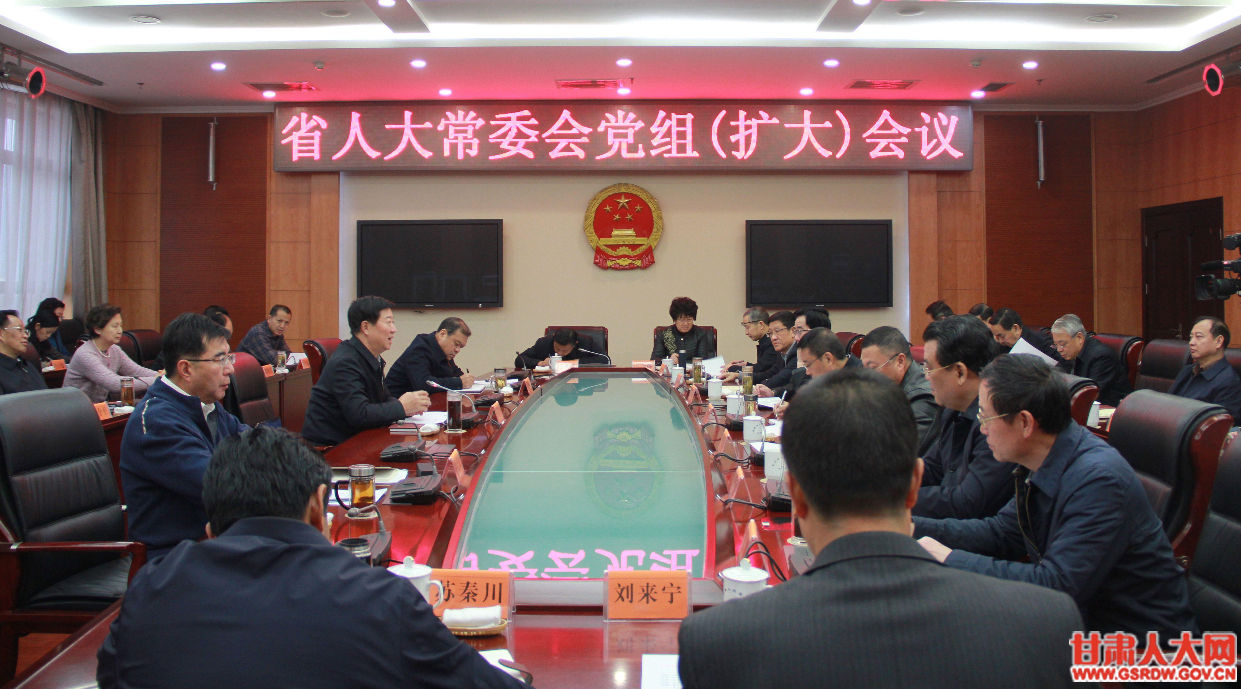 12月27日,省人大常委会召开党组扩大会议