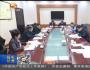甘肃省人大常委会党组召开2018年度民主生活会