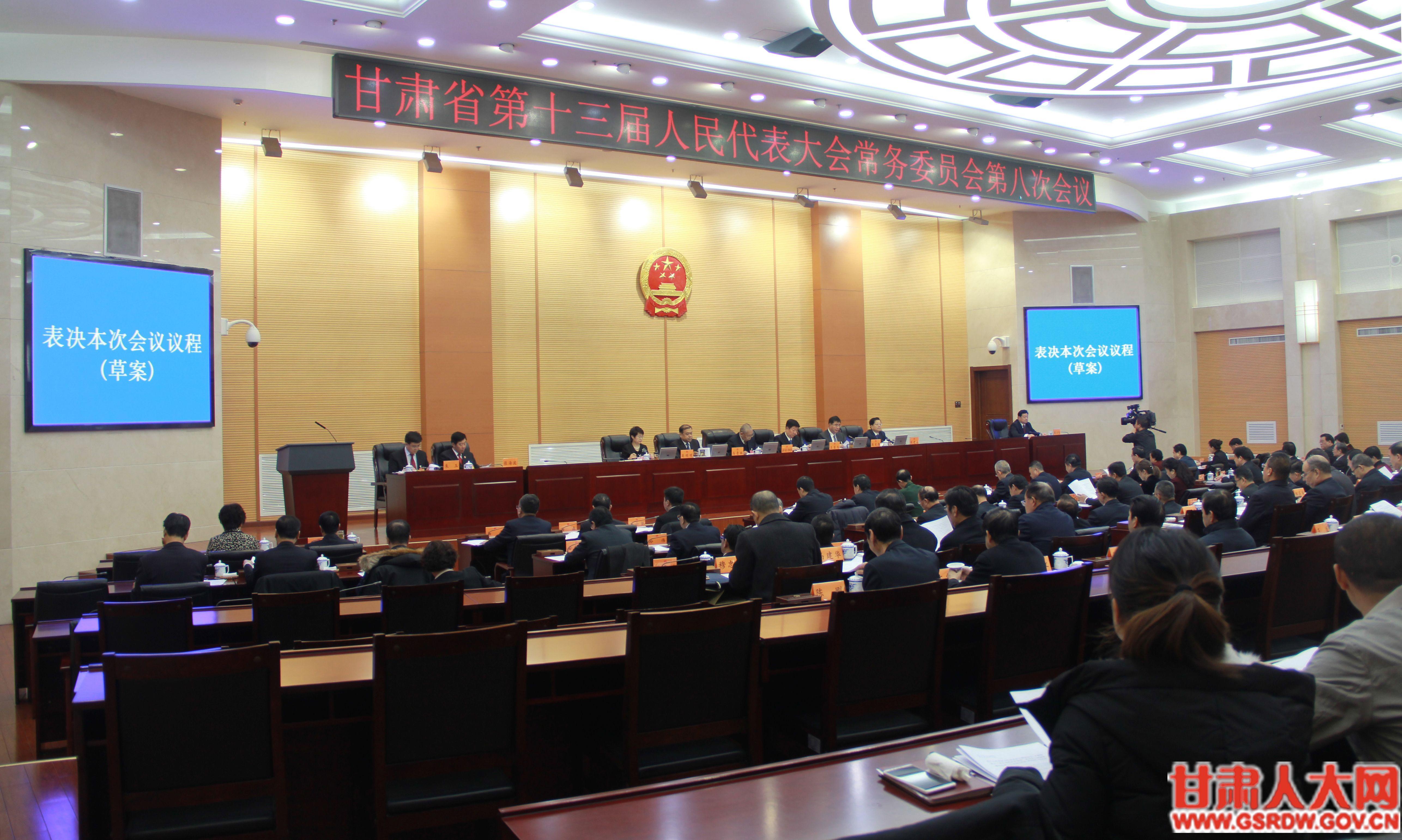 1月23日,省十三届人大常委会举行第八次会议