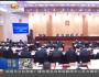 省十三届人大常委会举行第八次会议