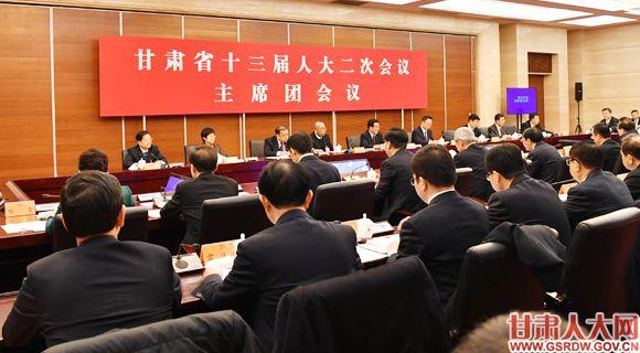 1月25日 ,省十三届人大二次会议主席团举行第一次会议