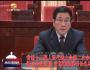 甘肃省第十三届人民代表大会第二次会议举行预备会 通过会议议程、主席团和秘书长名单