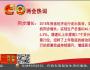 2019年甘肃省两会热词(1月26日)
