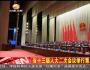 甘肃省十三届人大二次会议举行第二次全体会议