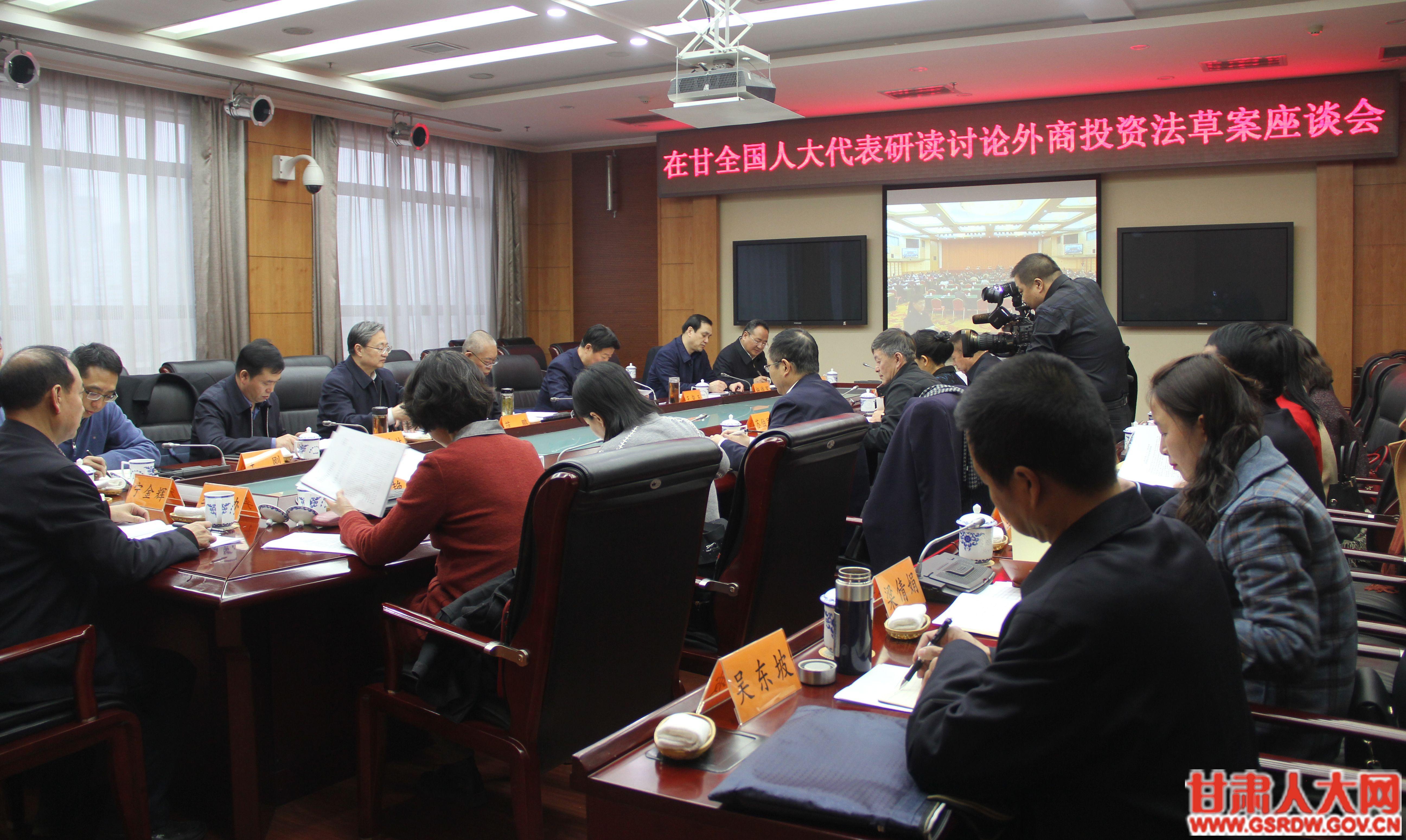 在甘全国人大代表研读讨论外商投资法草案