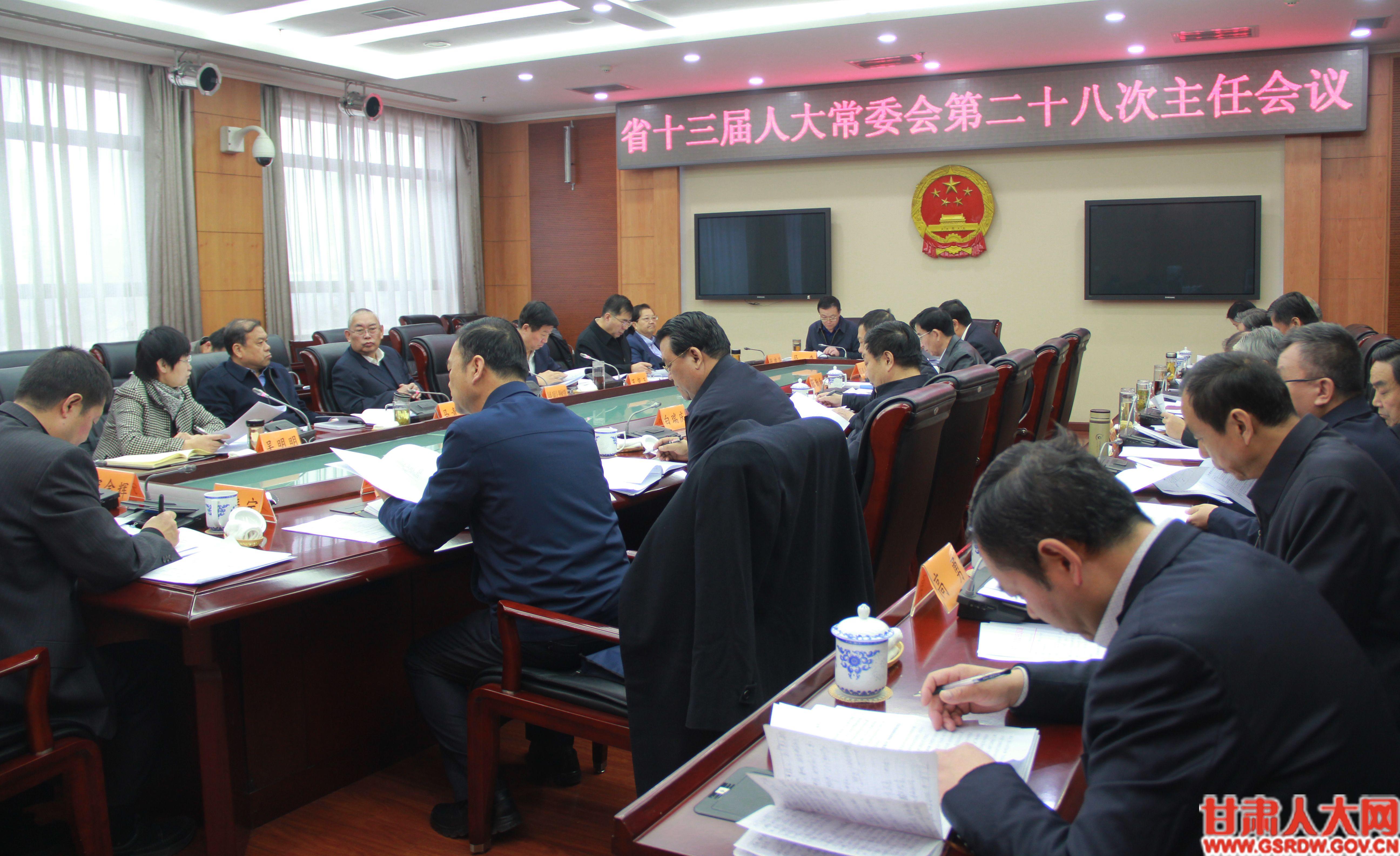 2月18日,省人大常委会召开主任会议