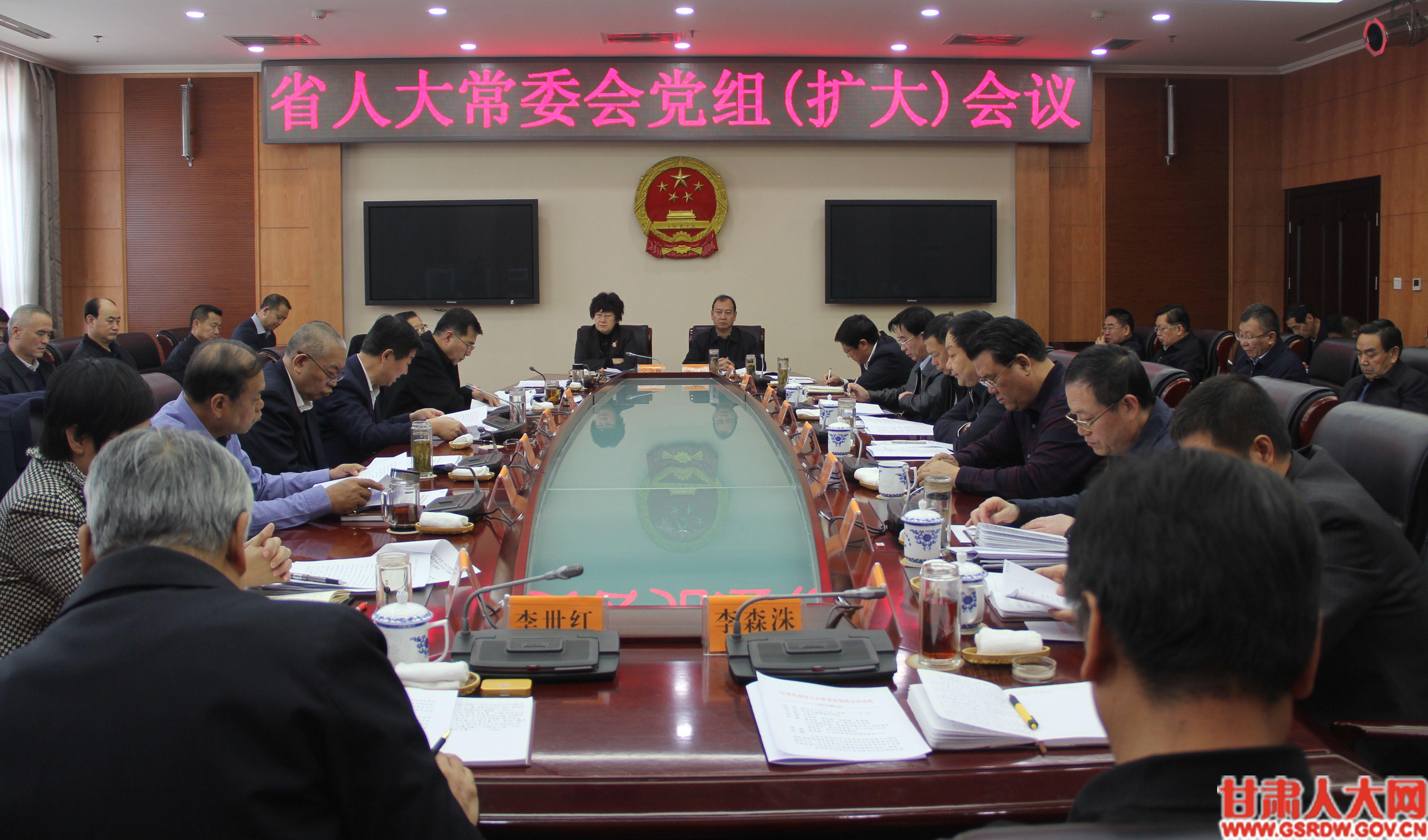 2月18日,省人大常委会党组扩大会议召开