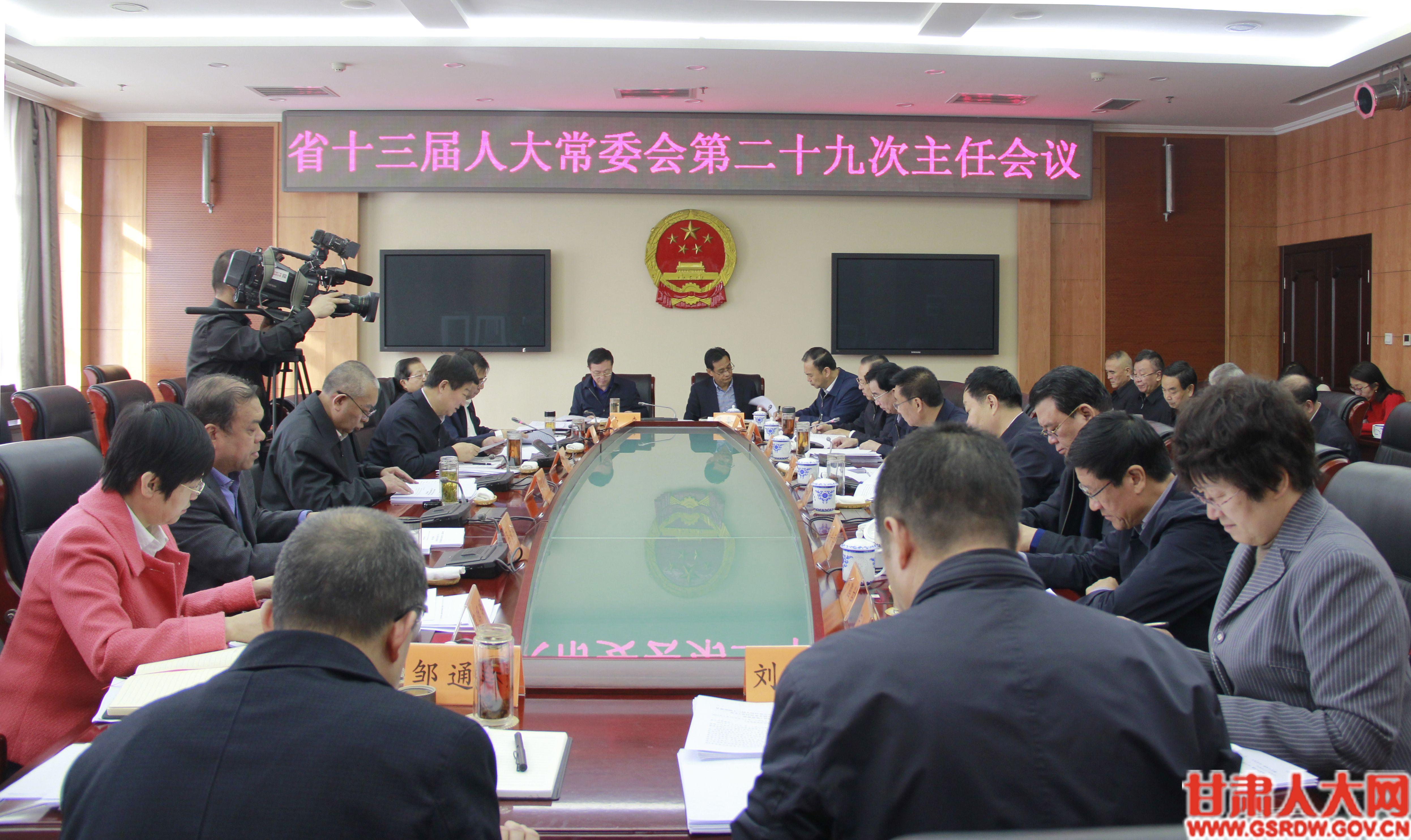 3月21日,省十三届人大常委会第29次主任会议在兰州召开。