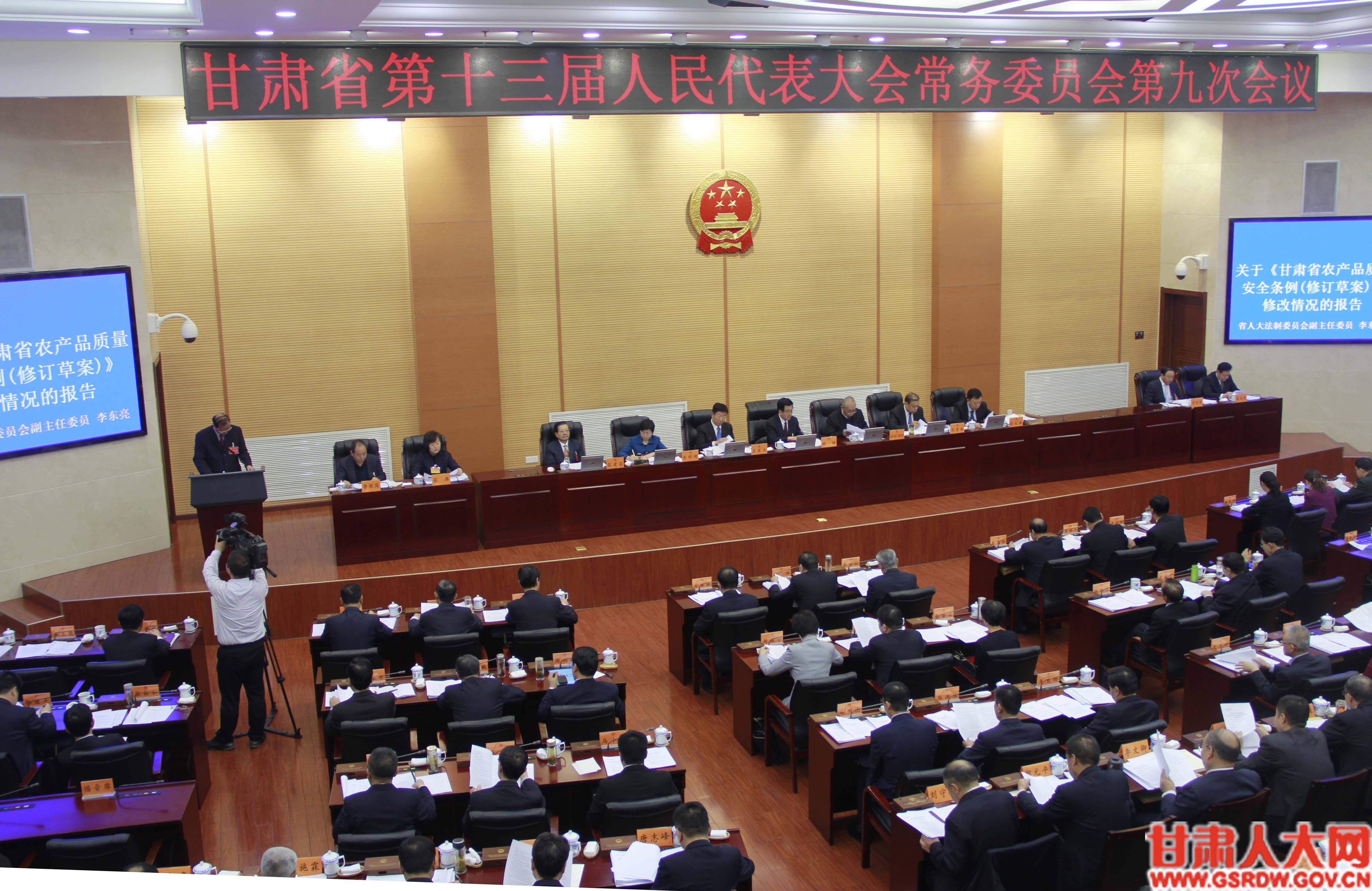 3月26日,省十三届人大常委会第九次会议召开。