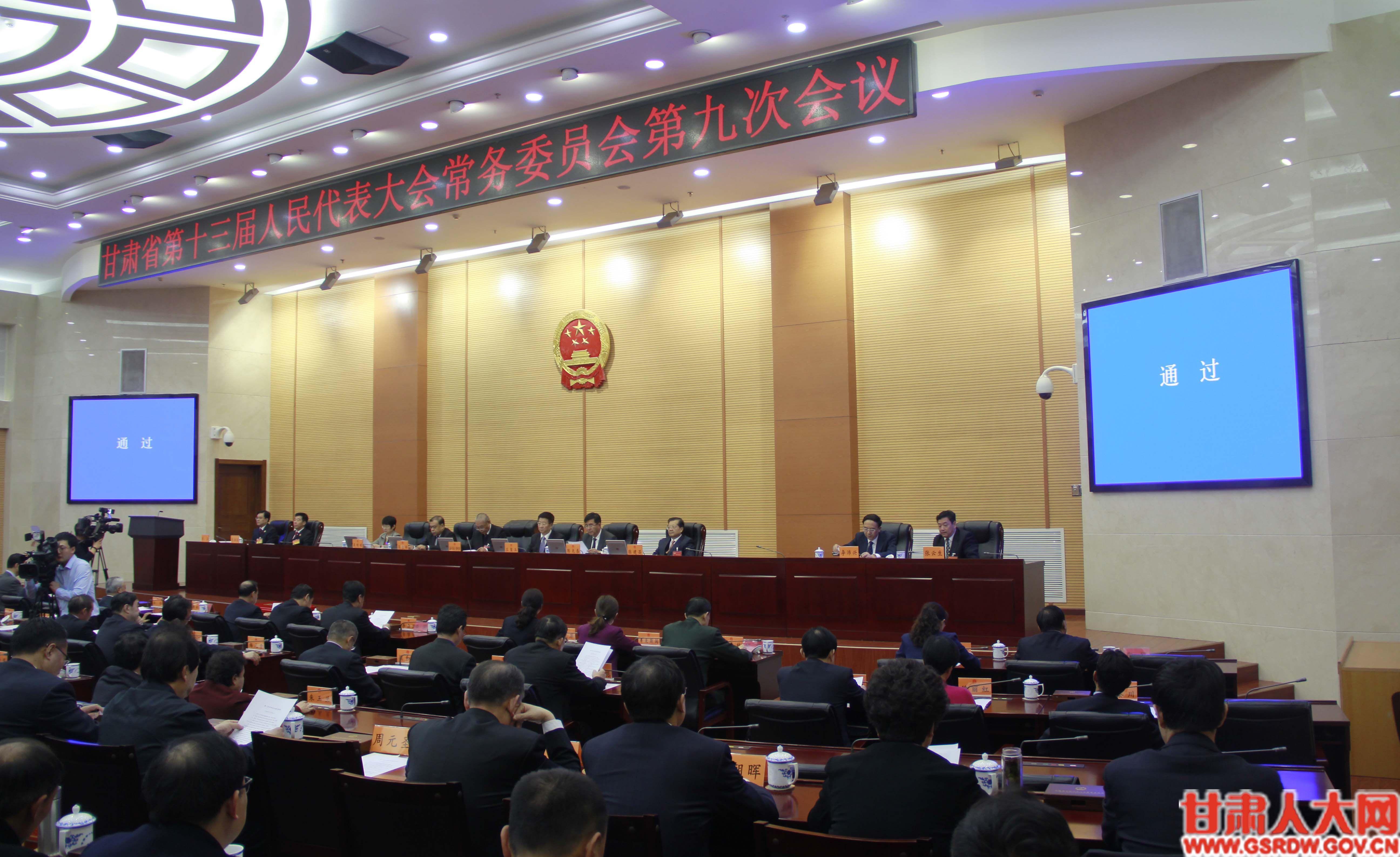 3月28日,省十三届人大常委会第九次会议闭会。