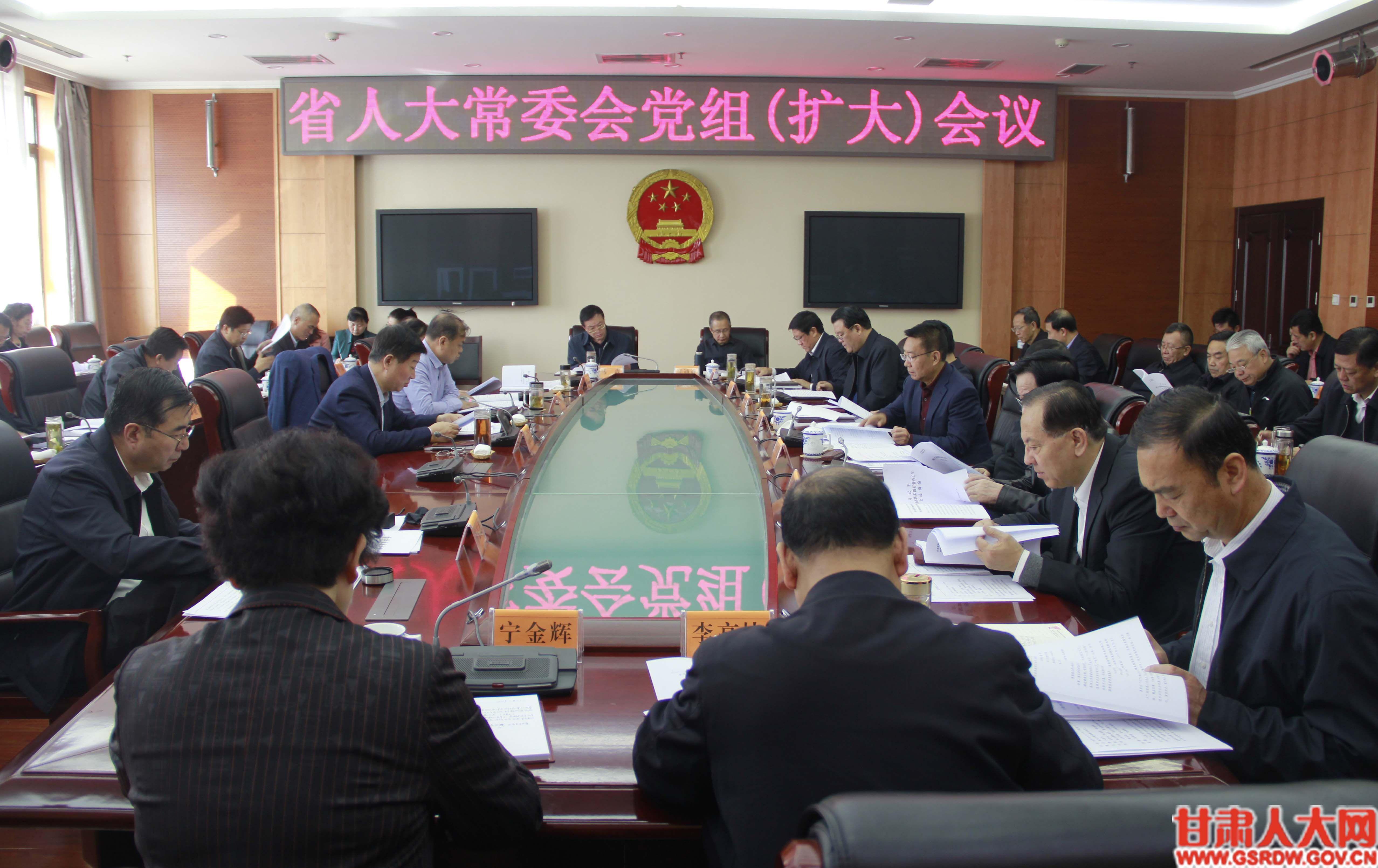 4月1日,省人大常委会召开党组扩大会议