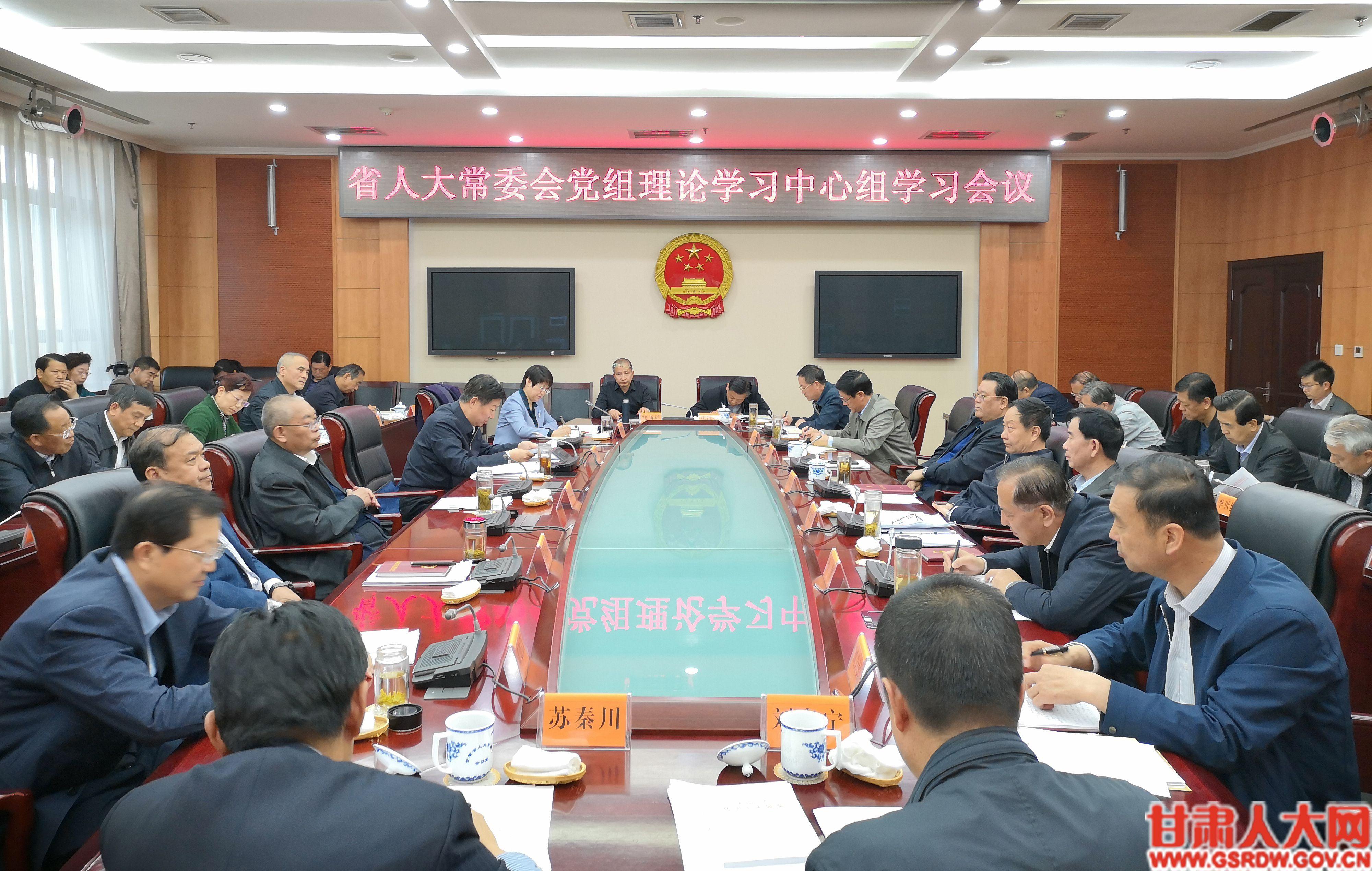 4月15日,省人大常委会召开党组理论中心组学习会议