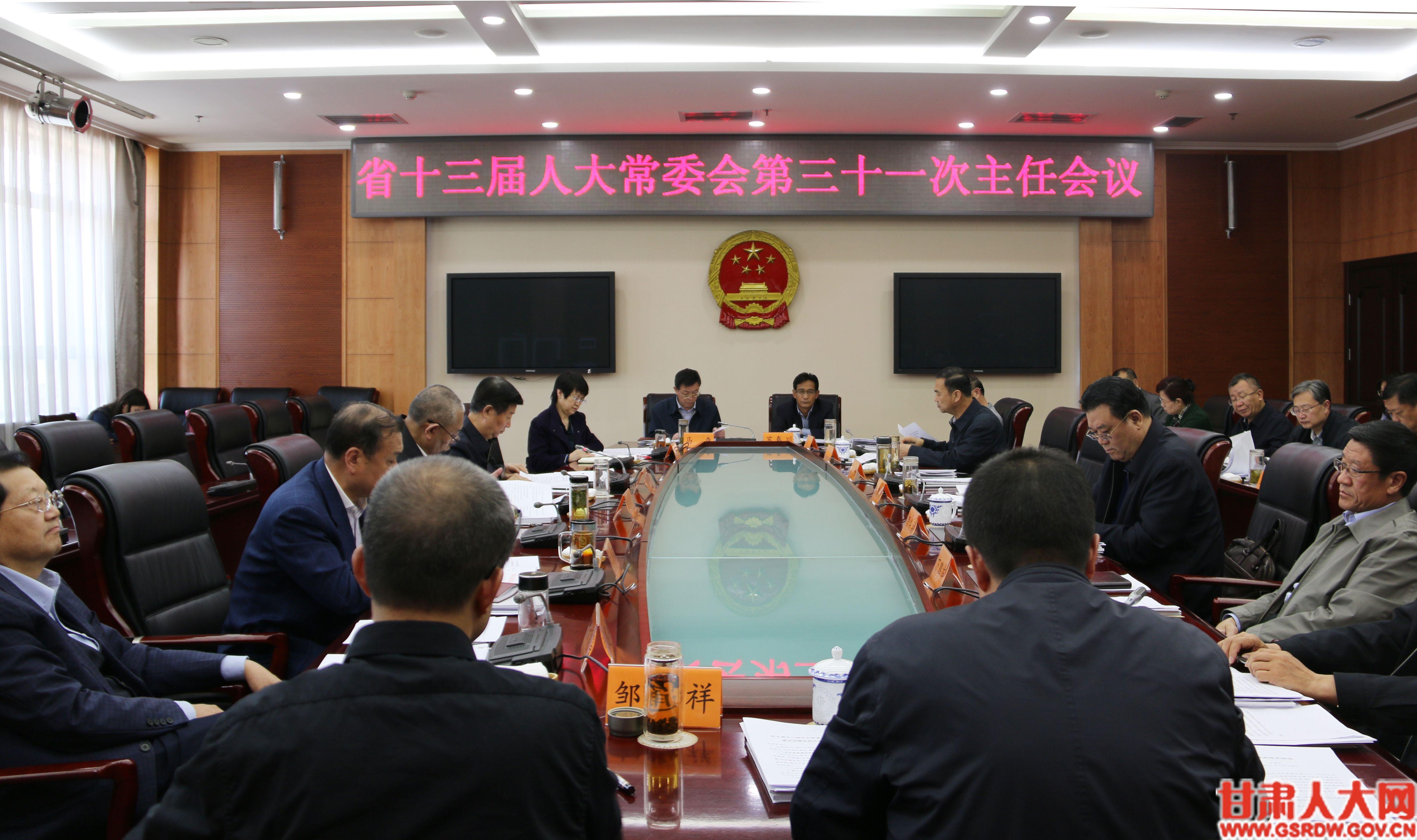 4月15日下午,省十三届人大常委会第三十一次主任会议召开