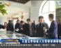王玺玉带领省人大常委会调研组在临夏州调研